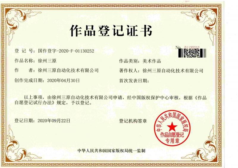 作品登记证