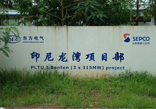印尼龙湾电厂项目部